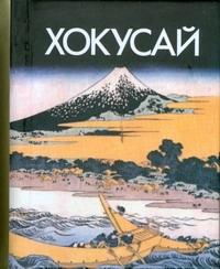 Адамчик М. В. - Хокусай обложка книги