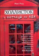 Роуд Макс - Холлисток и беглецы из ада' обложка книги