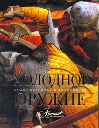 Холодное оружие Лемигова Г.