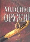 Лемигова Г. - Холодное оружие обложка книги