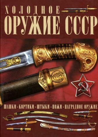 Холодное оружие СССР Гусев И.Е.