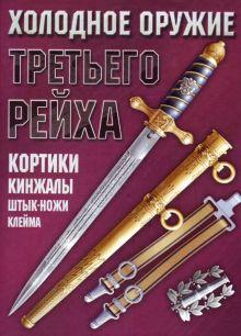 Ядловский А.Н. - Холодное оружие Третьего Рейха обложка книги