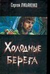 Лукьяненко С. В. - Холодные берега обложка книги