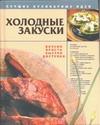 - Холодные закуски обложка книги