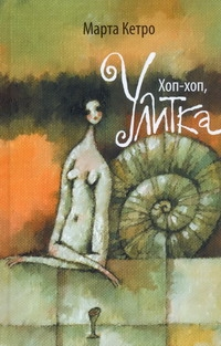 Кетро Марта - Хоп-хоп, улитка обложка книги