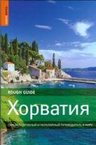 Боусфильд Дж. - Хорватия' обложка книги