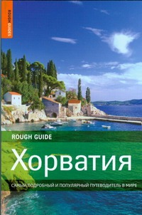 Боусфильд Дж. - Хорватия обложка книги