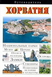Хорватия ( Тимофеев И.В.  )