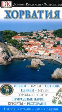 Дзоппе Леонардо - Хорватия обложка книги