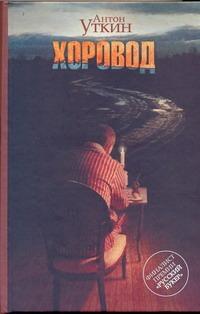 Уткин А.А. - Хоровод обложка книги