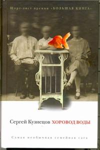 Кузнецов С.Ю. - Хоровод воды обложка книги