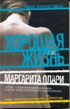 Олари Маргарита - Хорошая жизнь' обложка книги