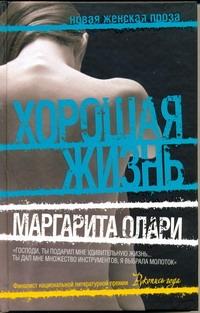 Олари Маргарита - Хорошая жизнь обложка книги