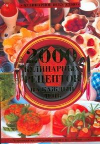 Хорошая кулинарная книга на любой вкус.2000 кулинарных рецептов  на каждый день. Гаврилов А.С.