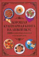 Гаврилов А.С. - Хорошая кулинарная книга на любой вкус.2000 Кулинарных рецептов на каждый день' обложка книги