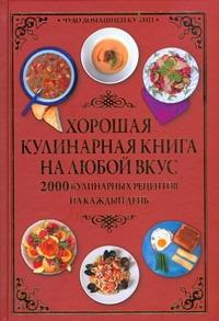 Гаврилов А.С. - Хорошая кулинарная книга на любой вкус.2000 Кулинарных рецептов на каждый день обложка книги