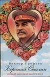 Хороший Сталин обложка книги