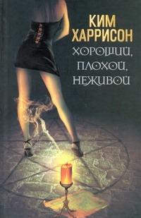 Харрисон Ким - Хороший, плохой, неживой обложка книги