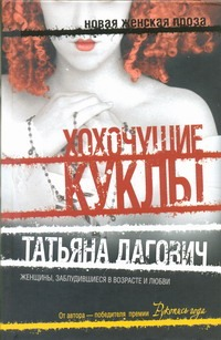 Дагович Татьяна - Хохочущие куклы; Гости Норы обложка книги