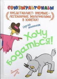 Михалков С.В. - Хочу бодаться! обложка книги