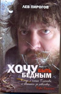 Пирогов Л.В. - Хочу быть бедным обложка книги