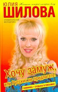 Шилова Ю.В. - Хочу замуж, или Русских не предлагать! обложка книги