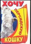 - Хочу персидскую кошку обложка книги