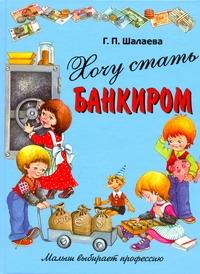 Шалаева Г.П. - Хочу стать банкиром обложка книги