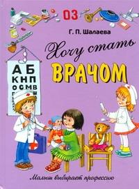 Шалаева Г.П. - Хочу стать врачом обложка книги