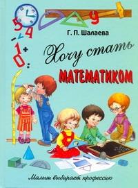 Шалаева Г.П. - Хочу стать математиком обложка книги