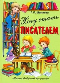 Шалаева Г.П. - Хочу стать писателем обложка книги