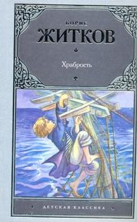 Житков Б.С. - Храбрость обложка книги