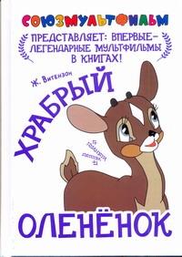 Храбрый оленёнок обложка книги