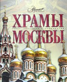 Каширина Т. - Храмы Москвы обложка книги