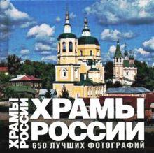Анашкевич М.А. - Храмы России обложка книги