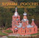 Храмы России. Календарь 365 дней