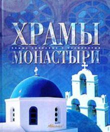 Каширина Т. - Храмы. Монастыри обложка книги