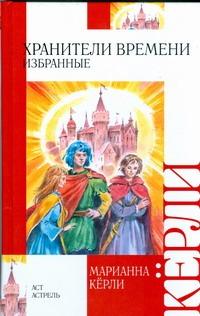 Кёрли Марианна - Хранители времени. Избранные обложка книги