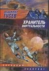Гусев В.С. - Хранитель Виртуальности обложка книги