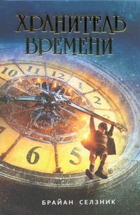 Селзник Брайан - Хранитель времени обложка книги