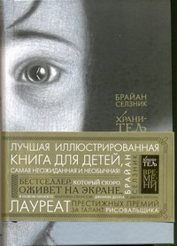 Селзник Брайан - Хранитель времени(фальшсупер) обложка книги