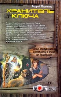 Марченко Андрей - Хранитель ключа обложка книги