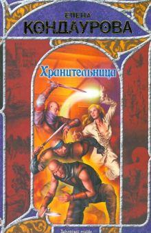 Кондаурова Елена - Хранительница обложка книги