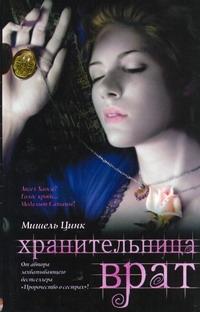 Цинк Мишель - Хранительница Врат обложка книги
