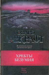 Хребты безумия обложка книги