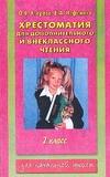 Узорова О.В. - Хрестоматия для дополнительного и внеклассного чтения.  2 класс обложка книги