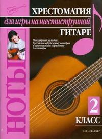 Хрестоматия для игры на шестиструнной гитаре. (2 класс) ( Иванников П.В.  )