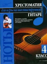 Хрестоматия для игры на шестиструнной гитаре. (4 класс)