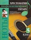 Иванников П.В. - Хрестоматия для игры на шестиструнной гитаре. (5 класс) обложка книги