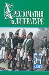 Белов Н. В. - Хрестоматия по литературе : 5-7 класс : книга 2 обложка книги